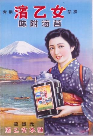 濱乙女 味附海苔 ポスター