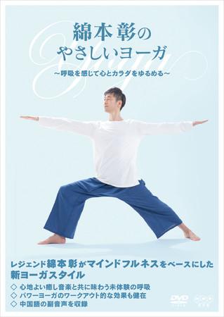 「綿本彰のやさしいヨーガ」DVD