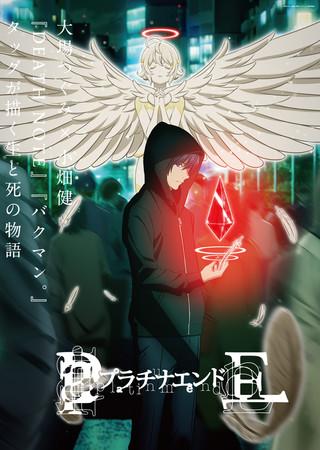 (C)︎大場つぐみ・小畑健/集英社・プラチナエンド製作委員会
