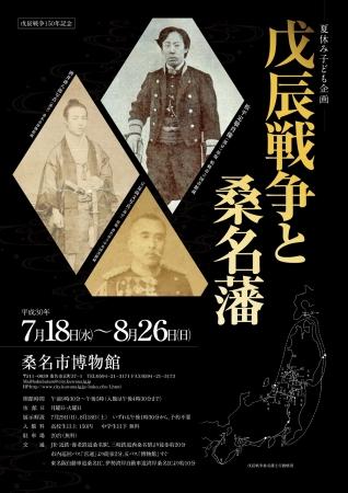 展覧会「戊辰戦争150年記念 戊辰戦争と桑名藩」