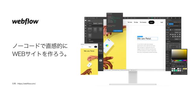 Webflowは、画期的なデザインをノーコードで作成、運営、管理できるオンラインサービスです。