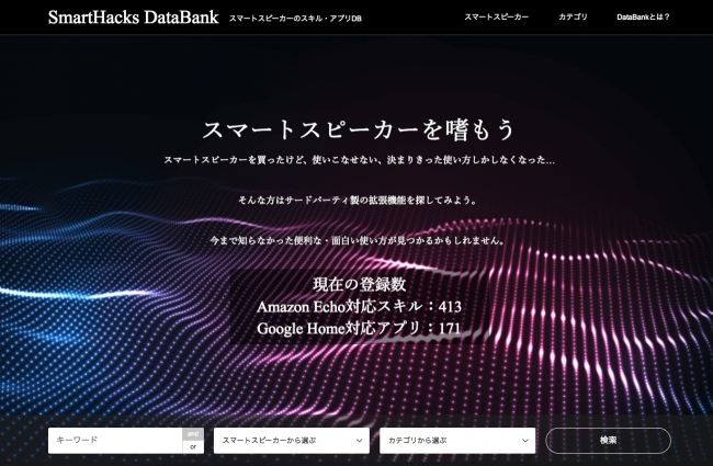 SmartHacks DataBank
