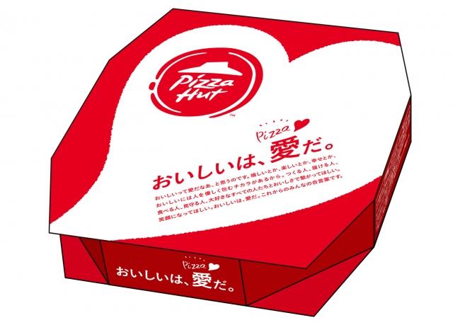 期間限定の「Pizza♡」デザインBOX