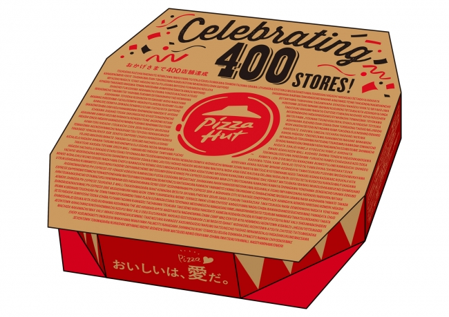 400店舗記念BOXのデザイン