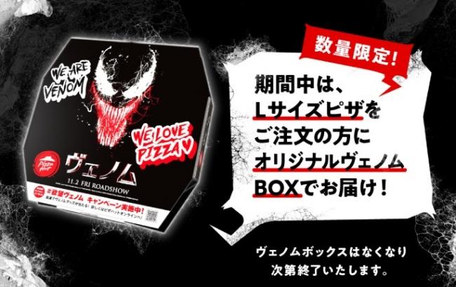 「オリジナルヴェノムBOX」