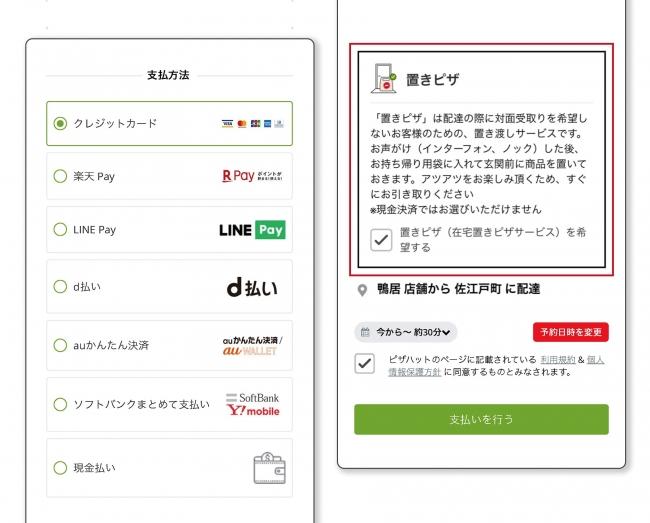 公式サイト・アプリ内「置きピザ」選択画面