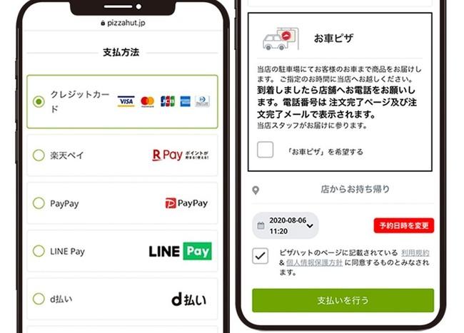 画像① 公式サイト・アプリ内「お車ピザ」選択画面