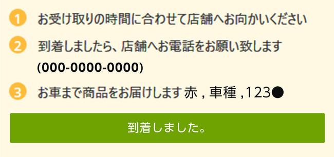 画像②公式サイト・アプリ内「お車ピザ」決済終了画面