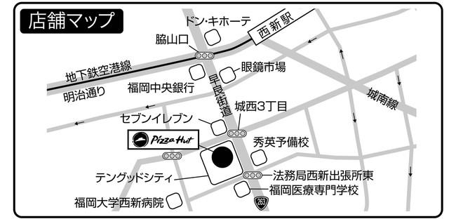 ピザハット 福岡西新店