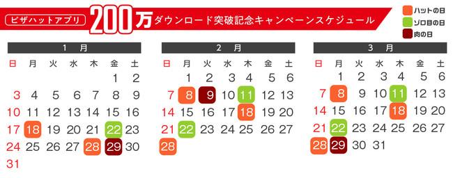 ピザハットアプリ200万ダウンロード突破記念キャンペーンカレンダー