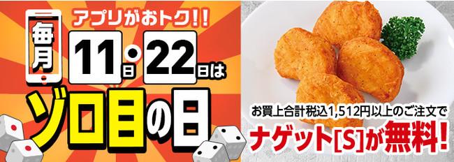 ピザハットアプリ200万ダウンロード突破記念キャンペーン「ゾロ目の日」