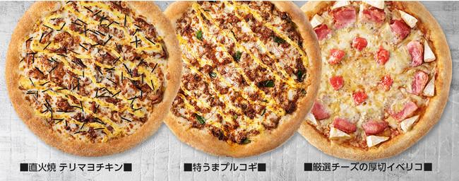 ピザハットアプリ200万ダウンロード突破記念キャンペーン「肉の日」対象ピザ