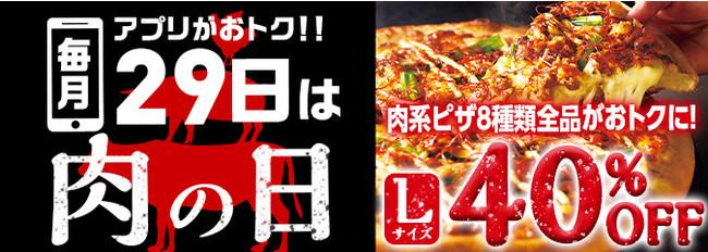 ピザハットアプリ200万ダウンロード突破記念キャンペーン「肉の日」