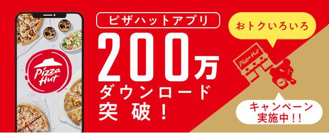 ピザハットアプリ200万ダウンロード突破記念キャンペーン