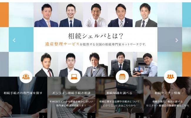 オンライン相続手続き相談ポータルサイト~相続シェルパ(R)~
