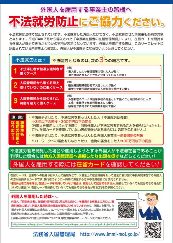 不法就労リスク対策】「行政書士」が開発した「外国籍労働者の在留資格 ...