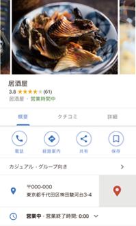 フードメディア(FoodMedia)が提供するGoogleマイビジネスの画像