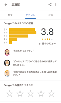 フードメディア(FoodMedia)が提供するGoogleマイビジネス 口コミの画像