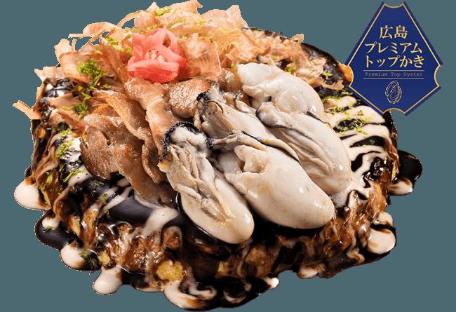 関西風牡蠣お好み焼き
