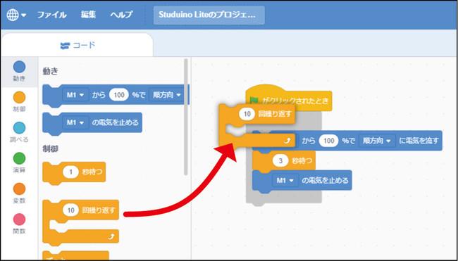 ドラッグ&ドロップでプログラミングができるソフトウェアの画面。