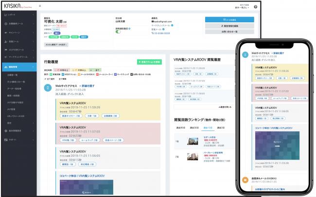 ROOV閲覧履歴が連携したKASIKAの顧客管理画面