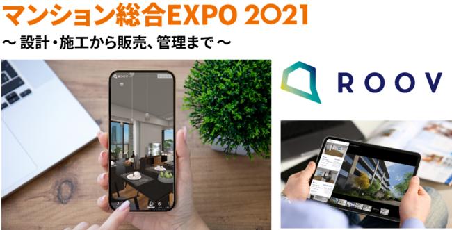 マンション総合EXPO2021にオンラインマンションギャラリー『ROOV』のスタイルポートが出展
