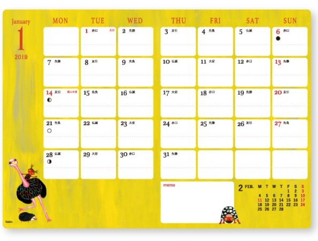 月間カレンダーページ