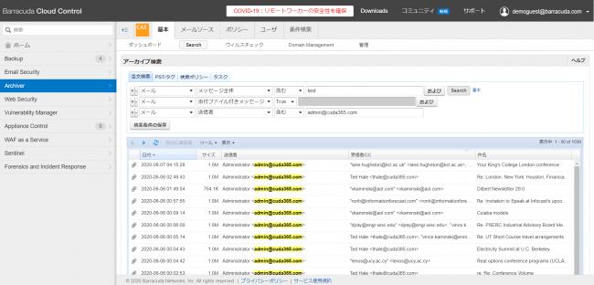 アーカイブ検索の操作画面