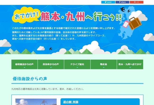 特設サイト「おでかけ!熊本・九州へ行こう!!」TOPページ