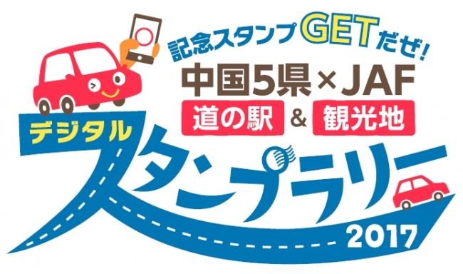 JAFデジスタ ロゴ