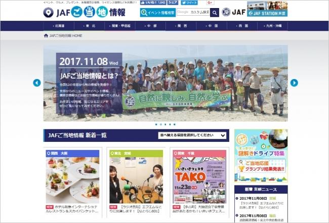 JAFご当地情報 TOPページ