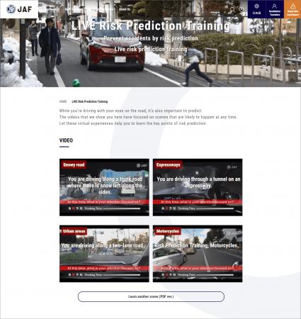 「LIVE Risk Prediction Training」 TOPページ
