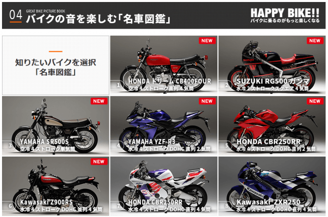 バイクの音を楽しむ「名車図鑑」TOPページ