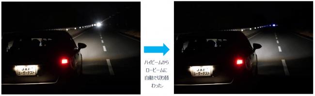 【テスト2イメージ】 それぞれの写真内の左が対向乗用車で、右のテスト車は自動でハイビームからロービームに切り替わった