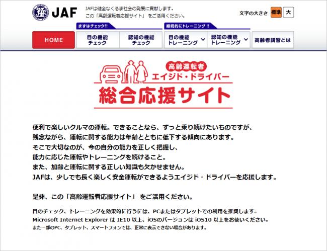 エイジド・ドライバー総合応援サイト TOPページ