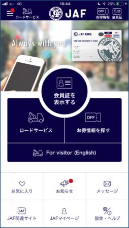 JAFスマートフォンアプリ TOP画面