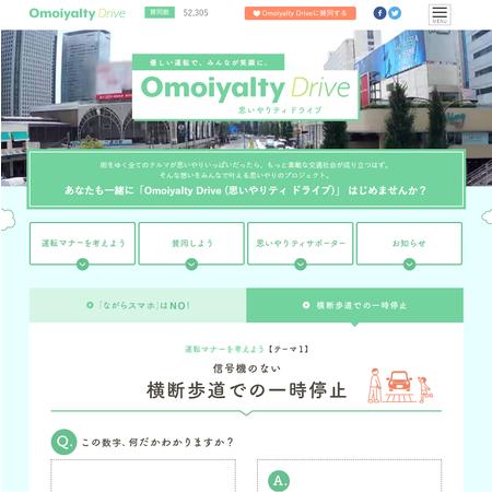Omoiyalty DriveサイトTOP