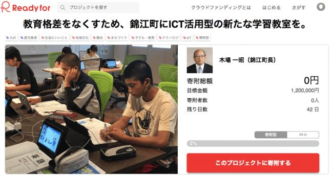 「Readyfor ふるさと納税」にて、鹿児島県錦江町が第一号 ...