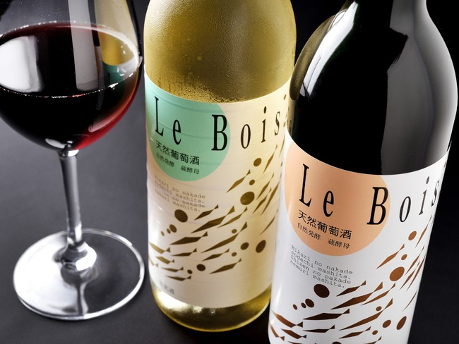 長良天然ワイン醸造 Le Bois