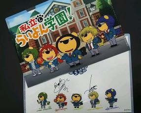 「私立らいよん学園」DVDは梶裕貴&山下大輝の直筆サイン入りグッズ応募券付き!