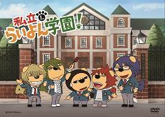 「私立らいよん学園!」DVD絶賛発売中!