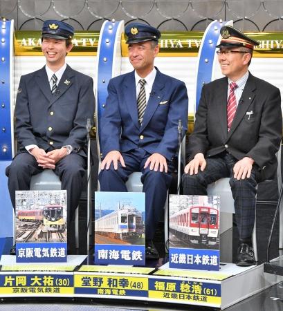 (左から)京阪の片岡さん、南海の堂野さん、近鉄の福原さん。