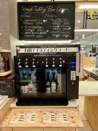 KISSYO SELECT(テイスティングマシン)