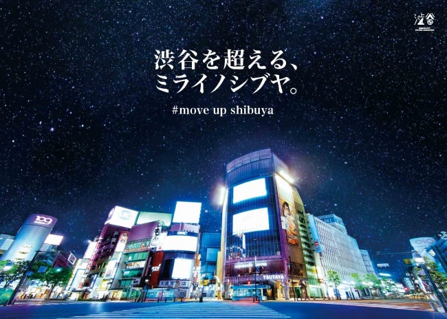 渋谷を超える、ミライノシブヤ。#move up shibuya