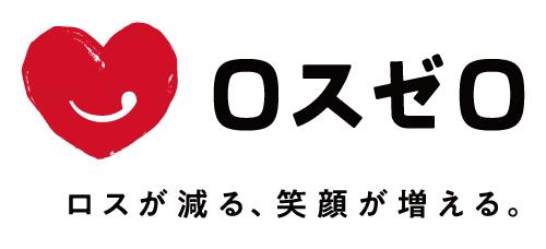 ロスゼロ×そごう横浜店 「フードシェアリング」販売会