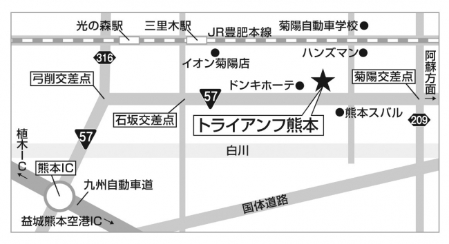トライアンフ熊本場所詳細