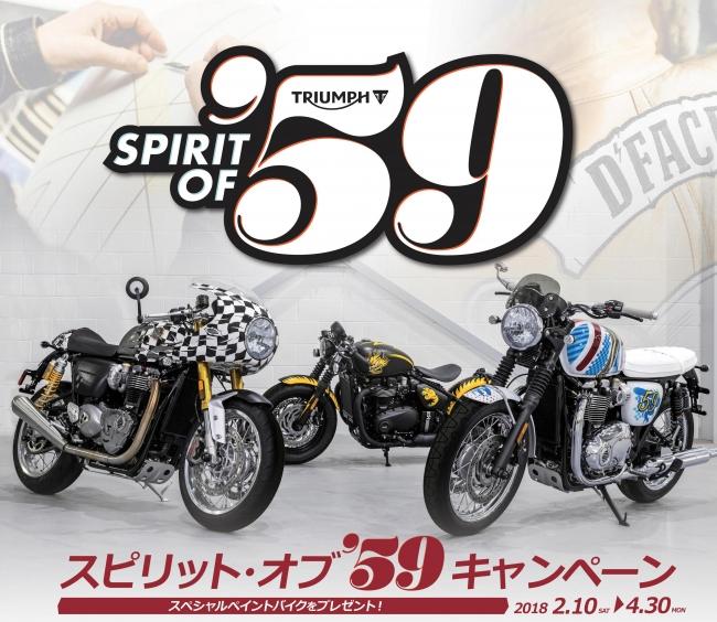 トライアンフ、英国の著名アーティストD*Faceによるカスタムバイクが当たる「The Spirit of '59」キャンペーンを開催中
