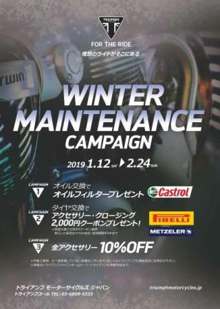 ウィンター・メンテナンス・キャンペーン