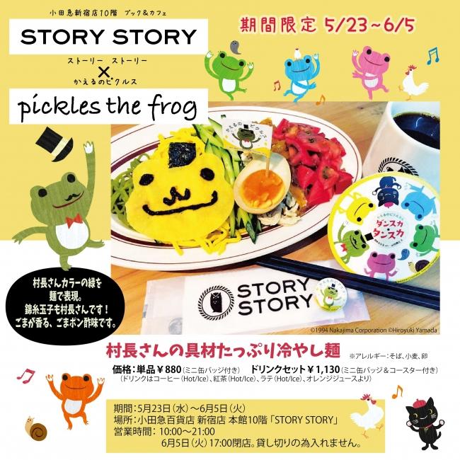 10F STORY STORY