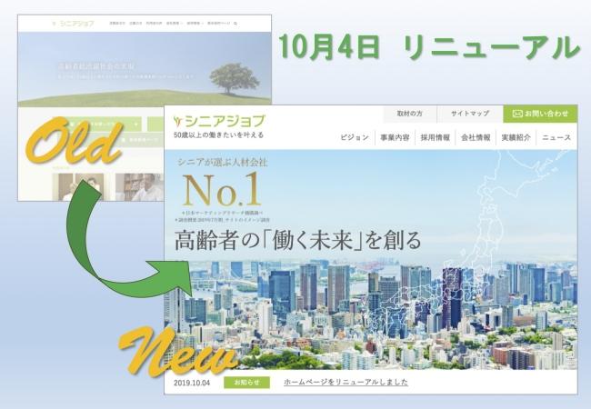 10月4日にリニューアルした、シニアジョブ・コーポレートサイトの新旧イメージ対比。
